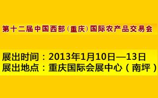 第十二届中国西部(重庆)国际农产品交易会