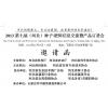 2013第七届(河北)种子\肥料信息交流暨产品订货会