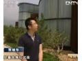 山沟里的异国风情-2013年8月16日[生财有道] (90播放)