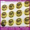 供应不干胶金色膜丝印字、小麦种子包装防伪不干胶、不干胶标签