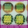 金色镭射防伪标贴、复合肥防伪包装、激光镭射防伪标贴