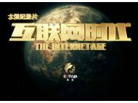 《互联网时代》第三集《能量》【视频】 (101播放)