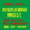 山东种子展览交易会