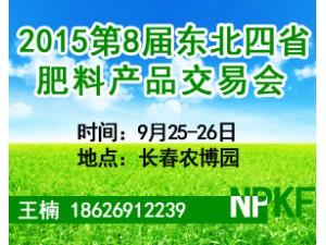 2015第8届东北四省肥料产品交易会-2015东北肥料会