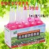 花卉专用营养液,营养调节剂,适合于各类花卉植物通用型营养液