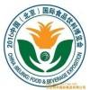 2016北京国际食品饮料(博览会)