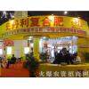 2017山东潍坊国际农药新型肥料展览会