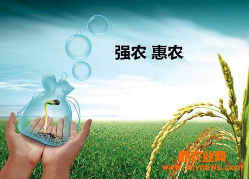 2017惠农政策
