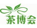 2017北京国际茶业及茶文化博览会