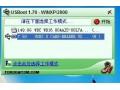 16Gu盘用USBOOT修复扩容之后变成2G的了 如何修复?