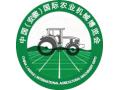 2017第七届中国安徽合肥农业机械展览会