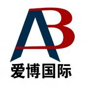 北京爱博展览有限公公司