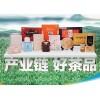 2017北京茶叶及茶文化展览会