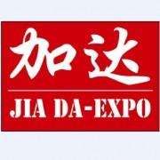 北京加达国际展览有限责任公司