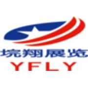 上海垸翔展览展示服务有限公司