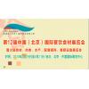 2018北京生鲜肉类食材展览会