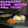 铁板炒饭加盟电话 韩式铁板炒饭制作程序