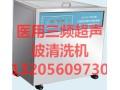 供应室医用三频超声波清洗机