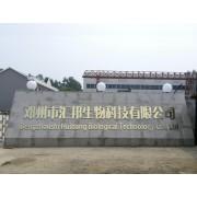 邓州市汇邦生物科技有限公司