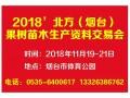 2018烟台苗木农资交易会