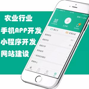 专业农业类网站建设 手机APP开发 小程序开发