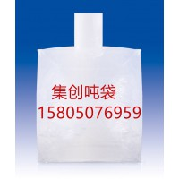 温州装沙吨袋 温州食品级吨袋 温州太空袋