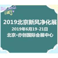 2019北京新风系统空气净化及净水设备展览会(火热招展中)