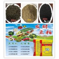 发酵豆粕(微生物菌剂)