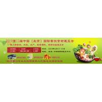 北京水产食品展