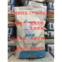 全脂奶粉厂家、全脂奶粉生产厂家、全脂奶粉价格