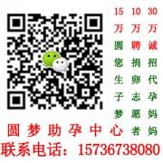 北京圆梦助孕信息咨询有限公司