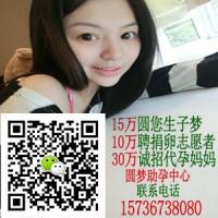 北京圆梦助孕助您好孕