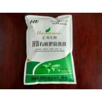 有机肥专用生物肥料发酵剂 生物除臭菌