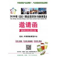 2019北京营养健康产业博览会