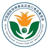 2019第十九届中国北京休闲食品暨进口食品展博览会