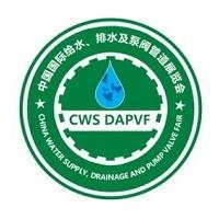 2020年中国北京节能环保及给排水泵阀管道展览会