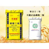 北京富利农厂家直供优质京港瑞磷酸二铵