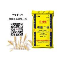 农民喜爱的好肥料 京港瑞64%磷酸二铵