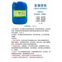 微生物液体冲施肥料