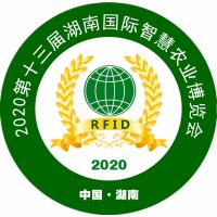 2020湖南国际(绿色)农机装备博览会