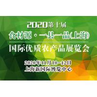 2020食材源一县一品(上海)农业品牌展暨智慧农业技术论坛