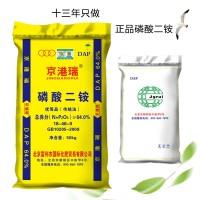 肥料中的高品质磷酸二铵厂家直供