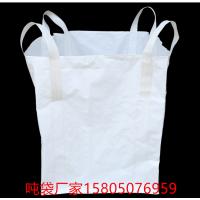 三明钢球吨袋 三明聚酯切片吨袋 三明建材垃圾吨袋