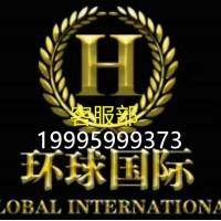 环球国际开户-1999-5999-373
