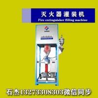 干粉灭火器充装设备要求