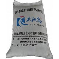 发酵鸡粪肥有机